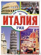 Италия. Ваш карманный гид (329444)