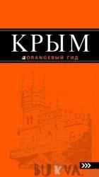Крым. Путеводитель (334513)