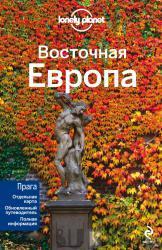 Восточная Европа.  Путеводитель Lonely planet (325689)