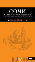 Сочи и Черноморское побережье. Путеводитель (329375)