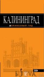 Калининград: путеводитель (296101)