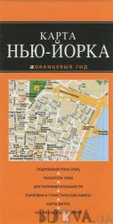 Нью-Йорк. Карта (342797)