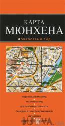 Мюнхен. Карта (342796)