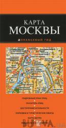 Москва. Карта (342795)