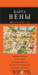 Вена. Карта (342790)
