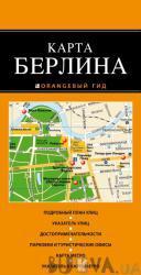 Берлин. Карта (342787)