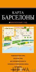 Барселона. Карта (342786)