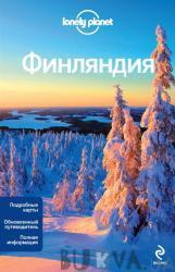 Финляндия. Путеводитель (342756)