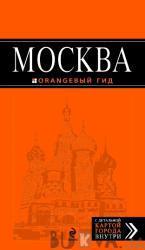 Москва. Путеводитель + детальная карта города (342613)