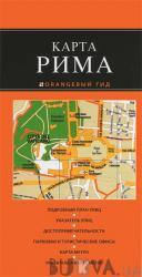 Рим. Карта (329234)