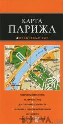 Париж. Карта (329232)