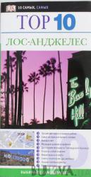 Лос-Анджелес. Путеводитель (320799)