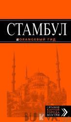Стамбул. Путеводитель + карта (320661)
