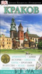 Краков. Путеводитель (320797)