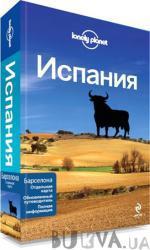 Испания. Путеводители Lonely planet (320502)
