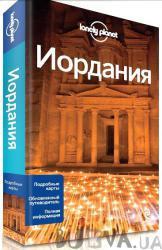 Иордания. Путеводитель Lonely planet (320501)