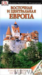Восточная и Центральная Европа. Путеводитель (320795)